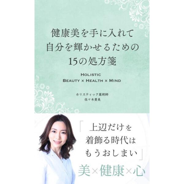 Kindle電子書籍「健康美を手に入れて自分を輝かせるための15の処方箋」出版