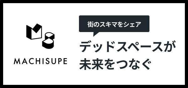 MACHISUPE(マチスペ)