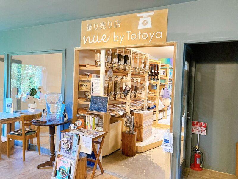 計り売りから生まれる豊かな暮らしを提案。ゼロウェイスト専門店nue by totoya@東京・国分寺